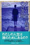 クローゼン桟橋のさざ波の本