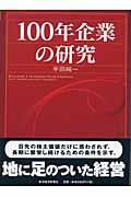 100年企業の研究の本