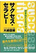 サクセス・セラピーの本