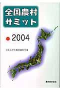 全国農村サミット 2004の本