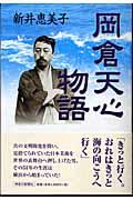 岡倉天心物語の本