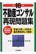 不動産コンサル再現問題集 平成16年版の本