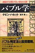 バブル学の本