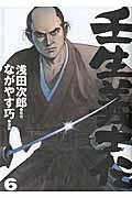 壬生義士伝 6の本