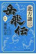岳飛伝 2(飛流の章)
