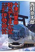 十津川警部特急「しまかぜ」で行く十五歳の伊勢神宮