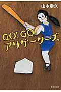 GO!GO!アリゲーターズの本