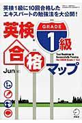 英検1級合格マップの本