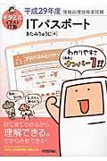 キタミ式イラストIT塾ITパスポート 平成29年度