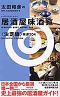 決定版 太田和彦の居酒屋味酒覧精選204の本