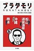 ブラタモリ 6の本