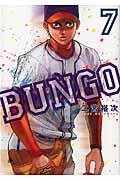 BUNGOーブンゴー 7の本