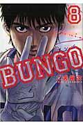 BUNGOーブンゴー 8の本