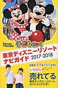 子どもといく東京ディズニ−リゾ−トナビガイド 2017−2018