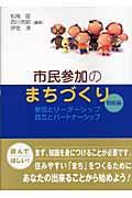 市民参加のまちづくり 戦略編の本