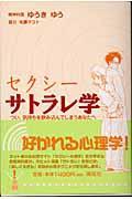 セクシーサトラレ学の本
