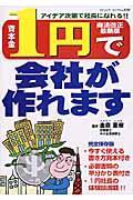 1円で会社が作れますの本