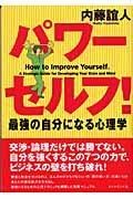 パワーセルフ!の本