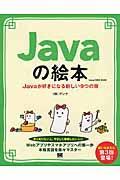 第3版 Javaの絵本