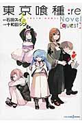 東京喰種:re Novel〈quest〉の本