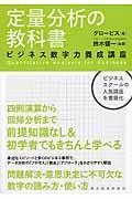 定量分析の教科書の本