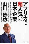 アフリカで超人気の日本企業の本