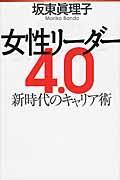 女性リーダー4.0の本