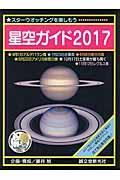星空ガイド 2017