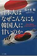 日本人はなぜこんなにも韓国人に甘いのかの本