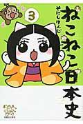 ねこねこ日本史 3の本