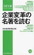 企業変革の名著を読むの本