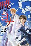 暁のヨナ 22の本