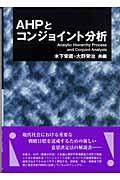 AHPとコンジョイント分析の本