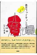 東京ファイティングキッズの本