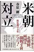 米朝対立の本