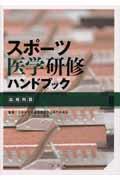 スポーツ医学研修ハンドブック 応用科目の本