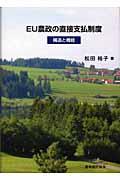 EU農政の直接支払制度の本