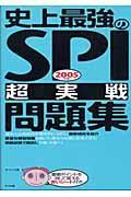 史上最強のSPI「超実践」問題集 〔2005年版〕の本