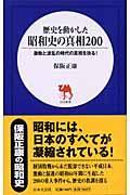 歴史を動かした昭和史の真相200の本