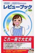看護師・看護学生のためのレビューブックの本