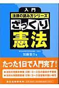 ざっくり憲法の本