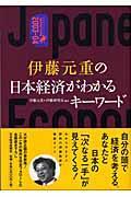 伊藤元重の日本経済がわかるキーワード 2003ー04の本
