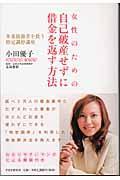 女性のための自己破産せずに借金を返す方法の本