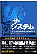 ザ・システムの本