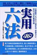 実用六法 平成16年版の本