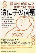 遺伝子の宿題の本