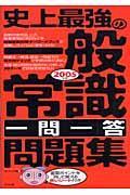 史上最強の一般常識「一問一答」問題集 〔2005年版〕の本