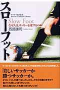 スローフットの本