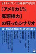 〈アメリカ1%寡頭権力〉の狂ったシナリオの本