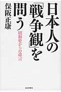日本人の「戦争観」を問うの本